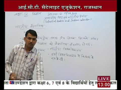 """Rajasthan ICT Satellite Education Science 9th""""Celestial bodies""""2 Apr 2017-18 Lect-75"""