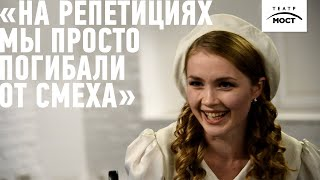 """Интервью актёров о премьерном спектакле """"Уроки любви"""""""