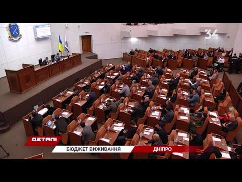 34 телеканал: Бюджет Днепра-2020: сколько денег не хватает городской медицине?