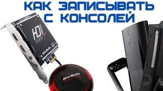 Live Gamer HD - Запись видео с консолей, Установка/Советы(Понравилось? Подписывайся! http://bit.ly/RbkDmg ( ͡° ͜ʖ ͡°) Мой официальный сервер Minecraft: http://www.uselessmine.ru/ Твиттер: http://twi..., 2013-01-16T07:31:21.000Z)