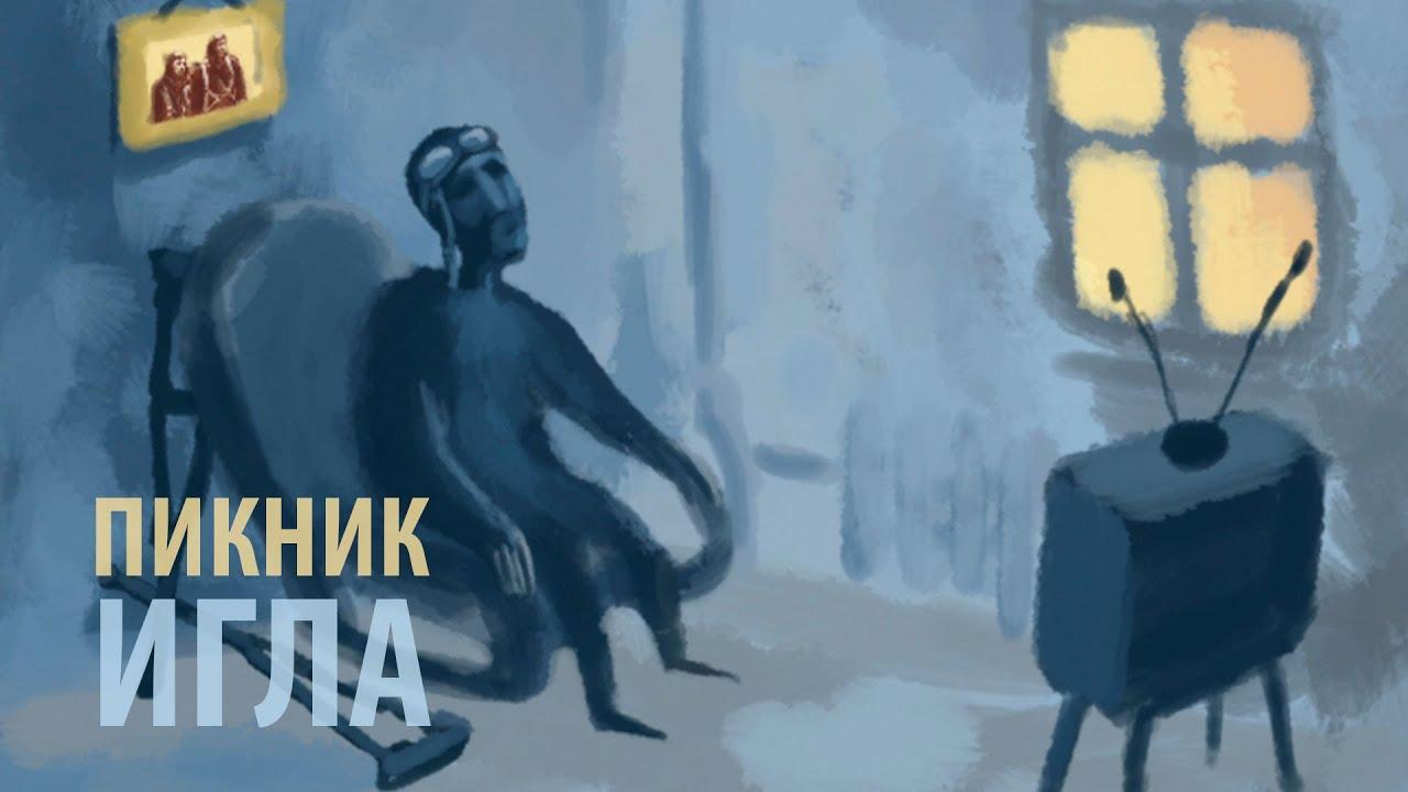 Картинки по запросу Пикник - Игла (лирик-видео)