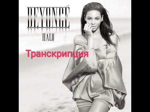 Beyonce - Halo. Транскрипция на русском.