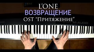 L'One – Возвращение (OST