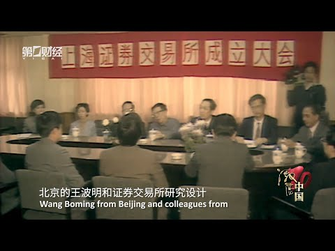 The Challenge of Setting Up the Shanghai Stock Exchange