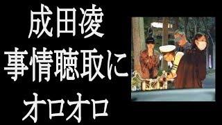 戸田恵梨香&成田凌 ドライブデート中にハリコミ車に接触事故!その時二...