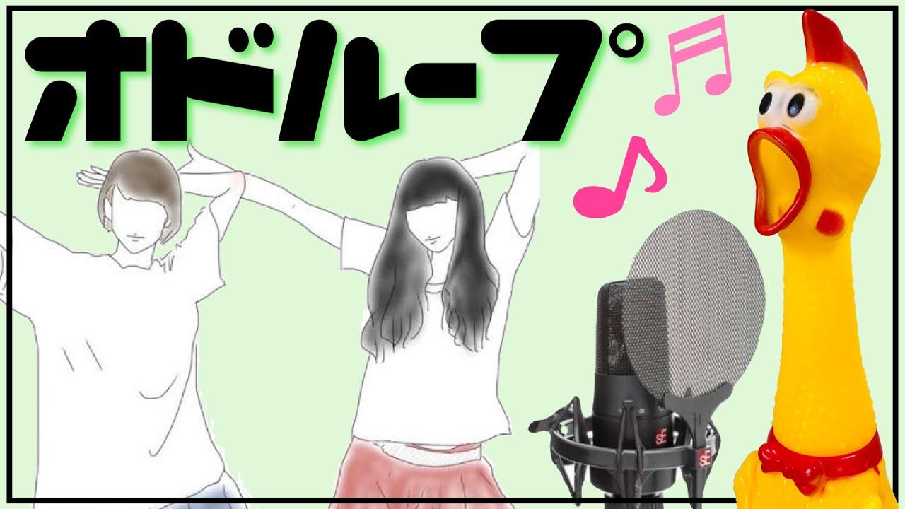 【びっくりチキン演奏】オドループ/フレデリック