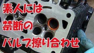 【まーさんレストア】スズキのバイク アクロス(GSX250F):No.4 バルブ擦り合わせ thumbnail