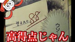 進研ゼミの漫画がツッコミどころ満載だったwwwwww【#1】