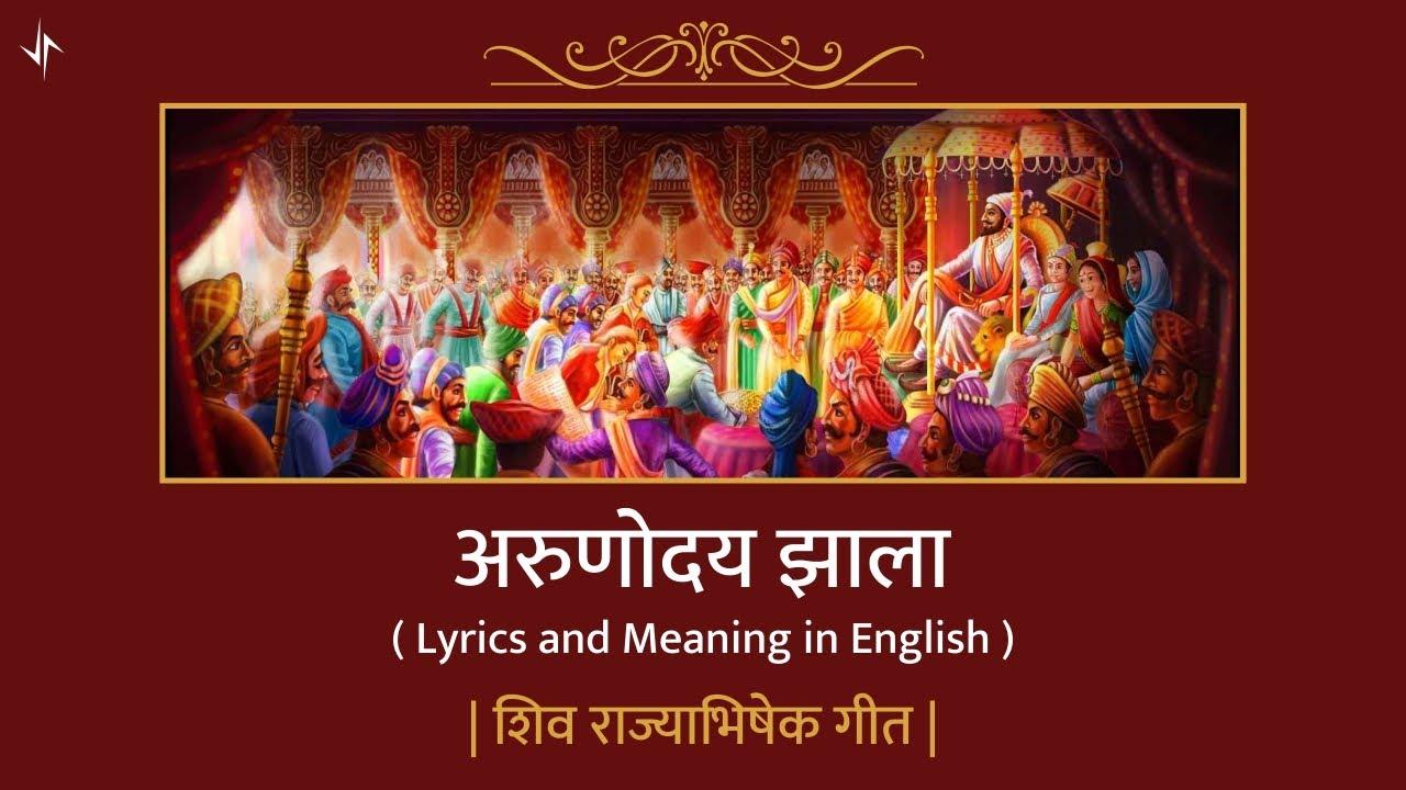Arunoday zala (Shatakanchya Yajnatun) - Shiv Rajyabhishek Song - Lyrics and Meaning in English