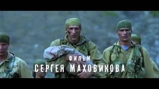 Тихая застава  II Русский трейлер II Фильм который стоит посмотреть