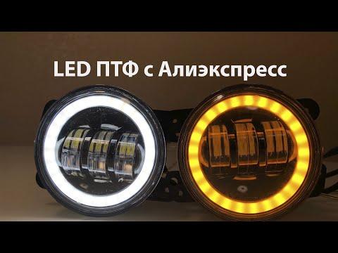 LED оптика с Aliexpress. 4'' ПТФ с ДХО и поворотником (для Lada, Dodge, Jeep, Subaru и других авто)