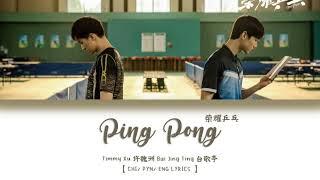 [CHI/PYN/ENG] Timmy Xu 许魏洲 Bai Jing Ting 白敬亭《Ping Pong 荣耀乒乓》【 荣耀乒乓 Ping Pong 】