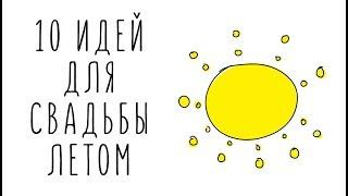 10 идей для свадьбы летом - Советы невестам #1