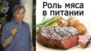 Роль мяса в питании человека - доктор Джон МакДугалл (John McDougall) (русский перевод)