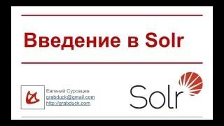 Скачать Как использовать Apache Solr