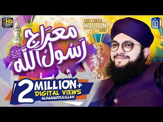 Mairaj e Rasool ALLAH - Hafiz Tahir Qadri - Naat 2020