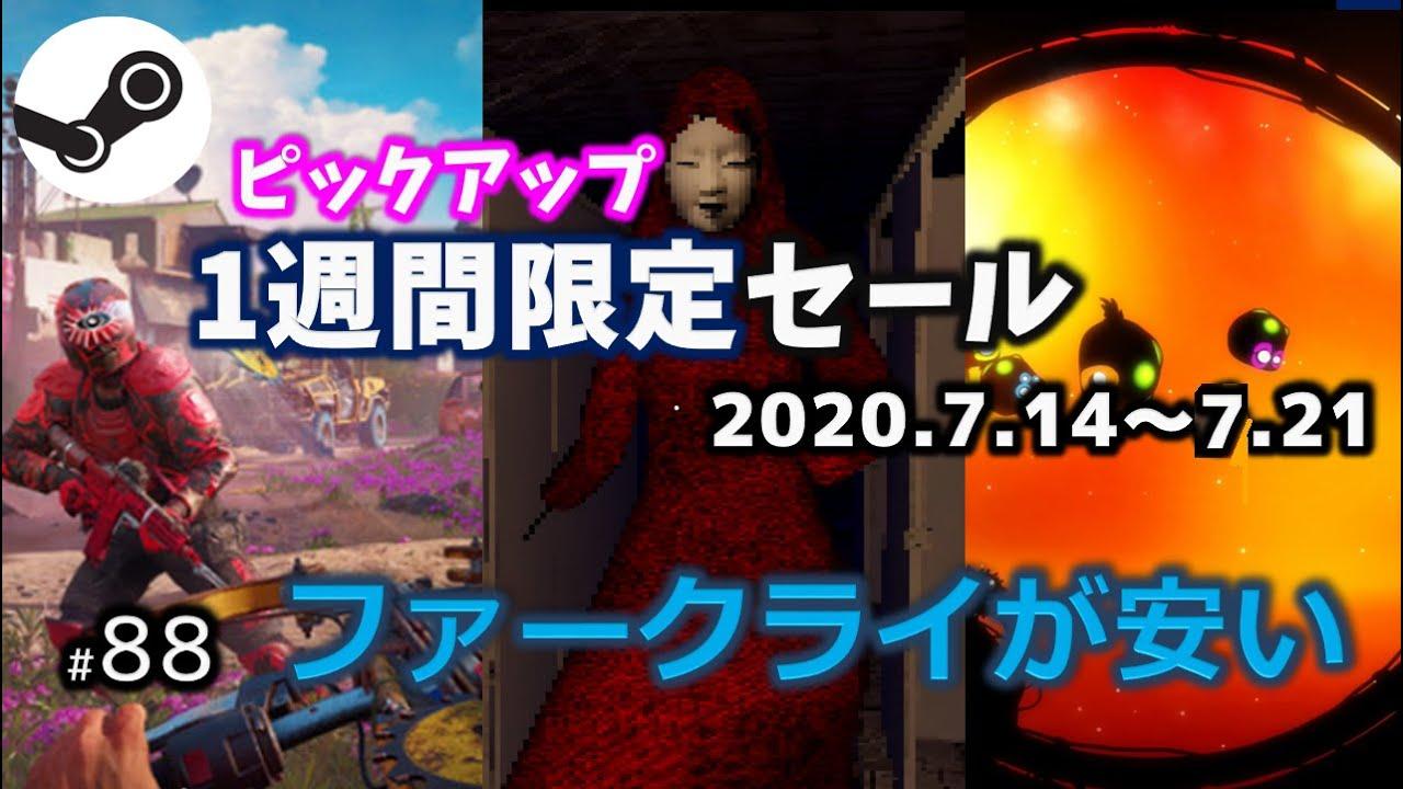 ファークライシリーズが安い!……Steamピックアップ1週間限定セール【2020年7月14日~7月21日】