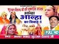 आल्हा सम्राट सुरजन चैतन्य जी की सबसे सुपरहिट आल्हा | आल्हा का विवाह | भाग - 1 | Surjan Chaitanya