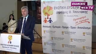 Δυναμικό ξεκίνημα Δημήτρη Τσαντάκη με παρουσίαση θέσεων και συνεργατών-Eidisis.gr webTV