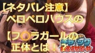 ペロペロハウス徳井義実のチャックおろさせて~や Season3 the final Fu...