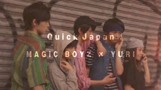 MAGiC BOYZ × YURI Quick Japan Vol.133 撮影メイキング公開! 2017/8/3...