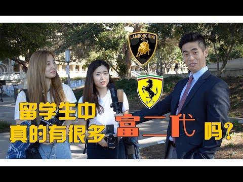 "清柚课堂 | 留学生中真的有很多富二代吗?Cheers Academy | Interview: The ""2G rich"" among Chinese students"