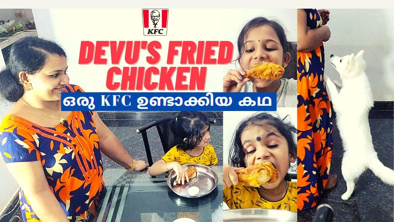 ഒരു ചൈനക്കാരി കാരണം KFC ഉണ്ടാക്കിയ കഥ | Food Stories | Fried Chicken | ദേവുസ് ഫ്രൈഡ് ചിക്കൻ അഥവാ DFC