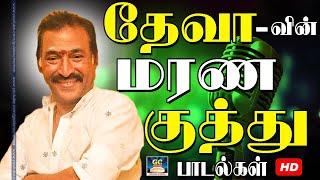80s Deva Superhit Songs | Tamil Songs | Goldencinema