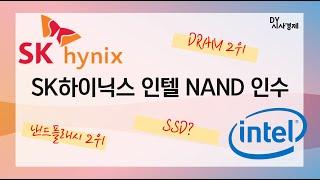 SK하이닉스의 인텔 낸드플래시 사업부문 인수, SSD,…