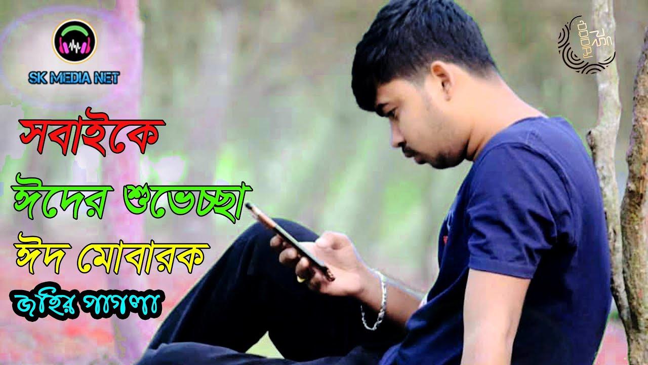 তুমি পেয়েছ এক নতুন সাথি নতুন এক ভুবন johir Pagla শিল্পী জহির পাগলা গীতিকার নুর আলম সরকার
