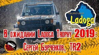 В ожидании Ladoga Trophy 2019: Сергей Бурченков, TR2