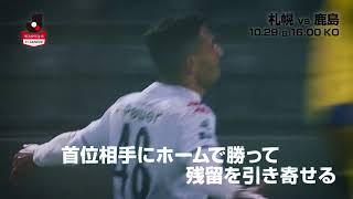 残留を決めたい札幌と前節敗れた首位鹿島が対峙 明治安田生命J1リーグ...