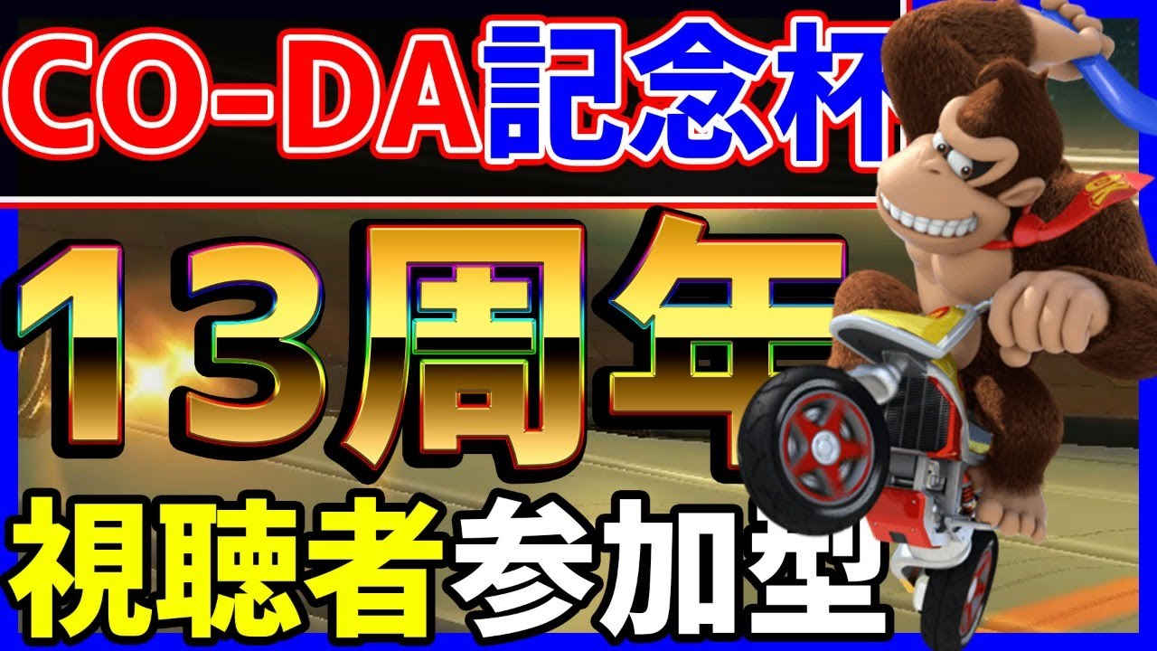 🔴【CO-DA記念杯】実況者大集合の視聴者参加型【マリオカート8DX】