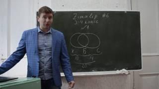 Zimalip_6, множества, 3-4 класс, №1