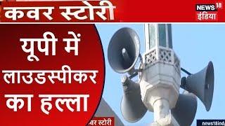 यूपी में लाउडस्पीकर का हल्ला | Cover Story | News18 India