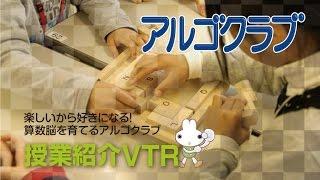成基の「アルゴクラブ」について詳しくはこちら http://www.seiki.co.jp...