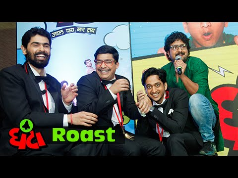 Ghantaa Special Roast By Mahesh Manjrekar, Pushkar Shrotri | Amey, Saksham, Aaroh | Marathi Movie