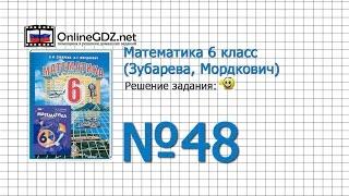 Задание № 48 - Математика 6 класс (Зубарева, Мордкович)