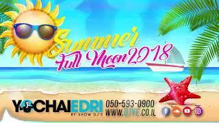 סט להיטים קיץ 2018 DJ Yochai Edri