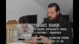 Организация и ведение деятельности приходского педагога. Лекция 04 от 25.12.2016