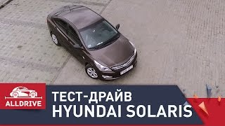 Тест Драйв Hyundai Solaris. Табун в 123 лошади смотреть