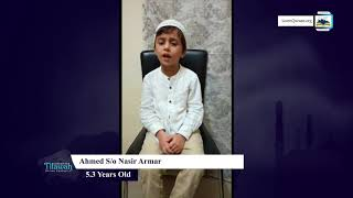 Ahmed S/o Nasir Armar | Learn Quran Tilawah Online Contest ll, Bhatkal