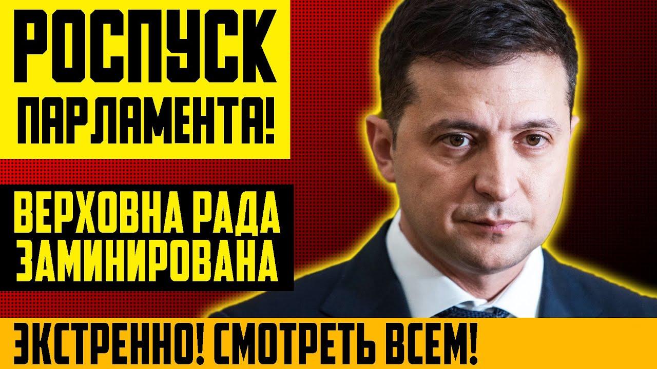 Экстренно! Зеленский может раcпустить парламент! | ВР заминирована! | Новости Украины