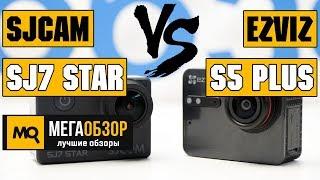 eZVIZ S5 plus или SJCAM SJ7 Star? Выбор лучшей камеры ч.1