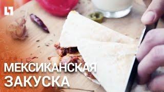 Мексиканская закуска к пиву своими руками