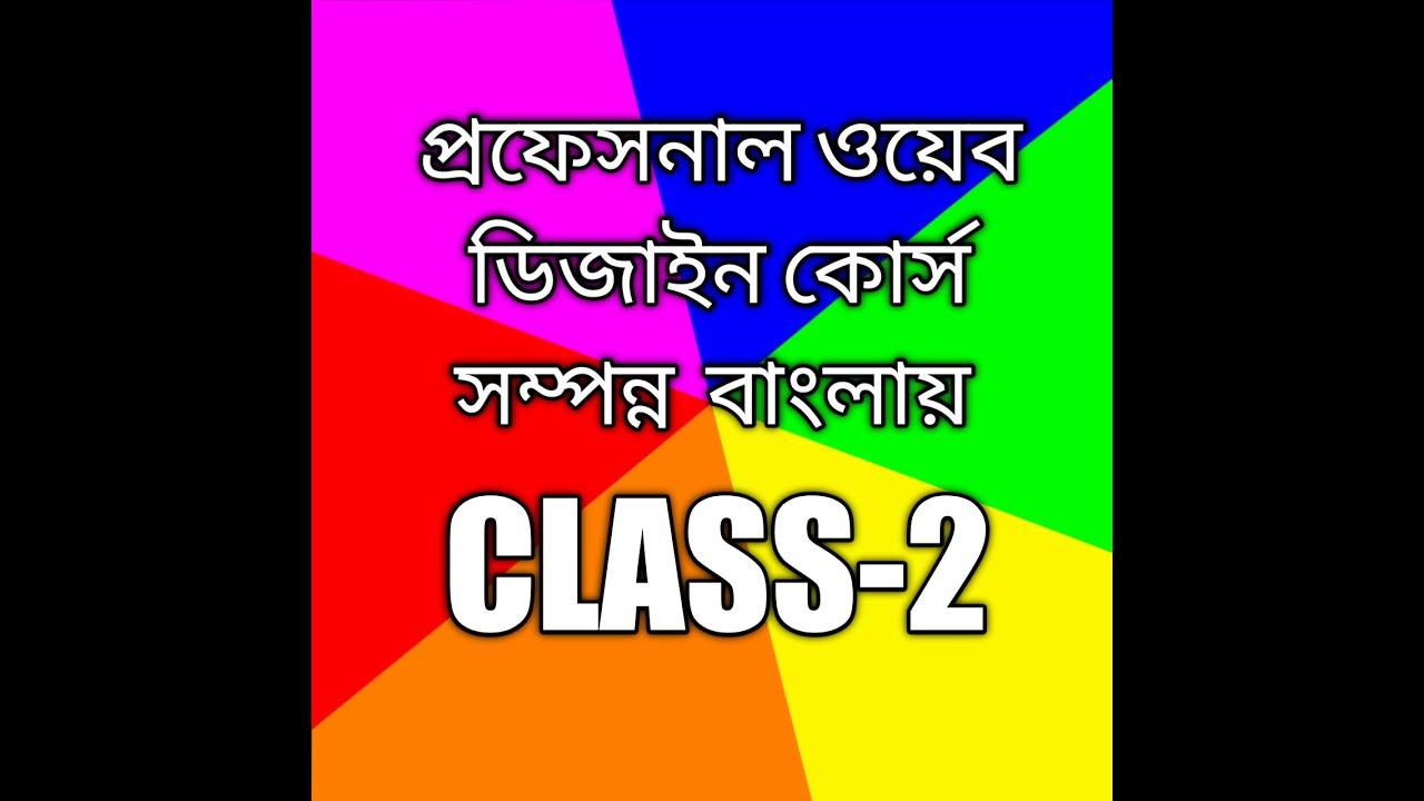প্রফেসনাল ওয়েব ডিজাইন কোর্স সম্পন্ন বাংলায় Web design.. Freelance CLASS -2