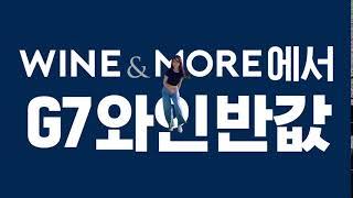2020 대한민국 쓱데이 [와인앤모어편]