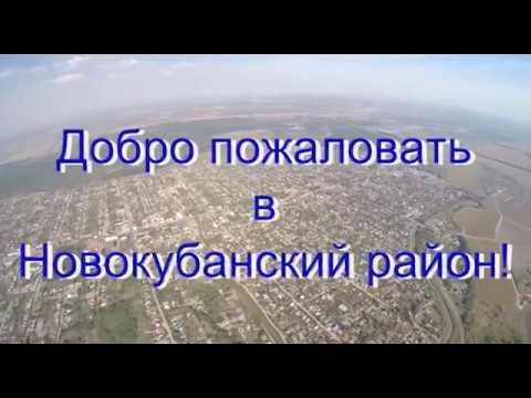Добро пожаловать в Новокубанский район!