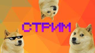 Стрім якого не буде! Граємо в CS:GO, TeamFortress 2, Agar.io, Petridish.pw, Minecraft, Unturned