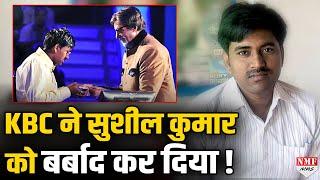 KBC के बाद बदल गई Sushil Kumar की जिंदगी, बुरी लतों ने घेर लिया सब बर्बाद हो गया !